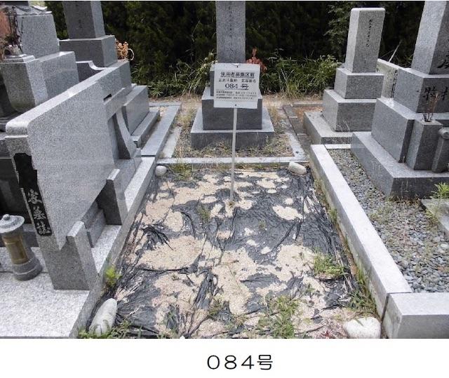 広島市営 正池平墓地_01