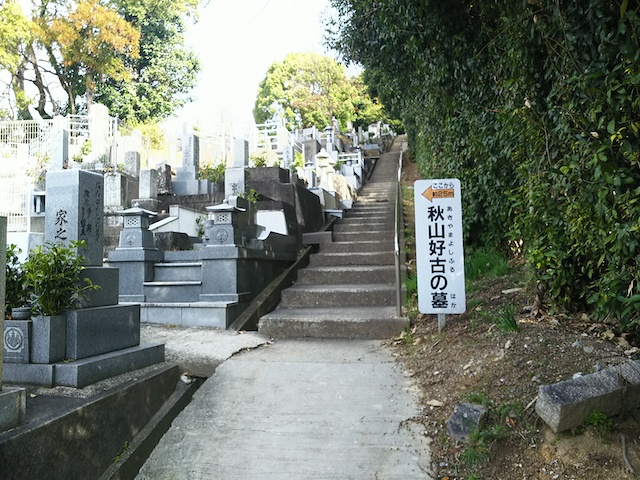 松山市営 鷺谷墓地08