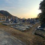 福山市 山手墓苑