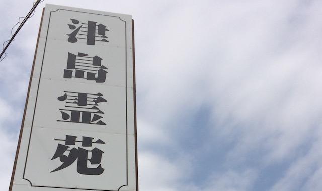 津島霊苑01