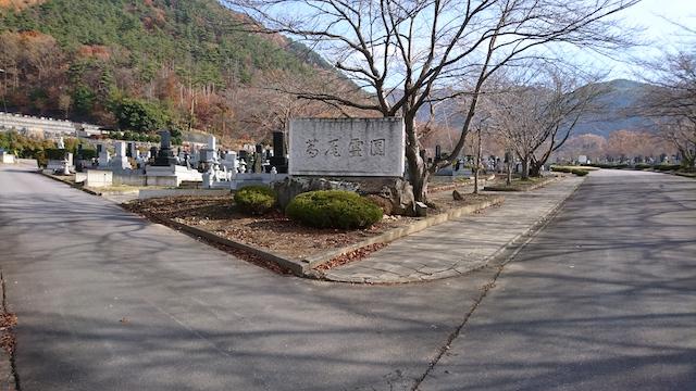 坂城町営 葛尾霊園05