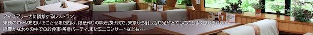 レストランKate(ケート)2