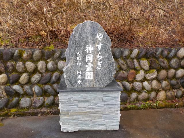 やすらぎ神岡霊園01