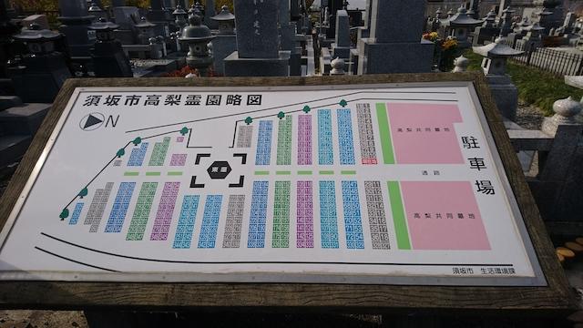 須坂市営 高梨霊園03
