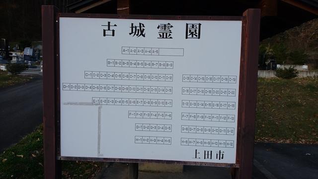 上田市営 真田古城霊園01