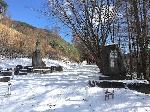 長和町大桜墓地公園03