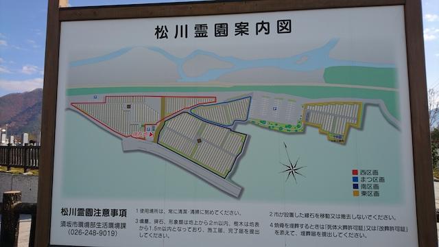 須坂市営 松川霊園02