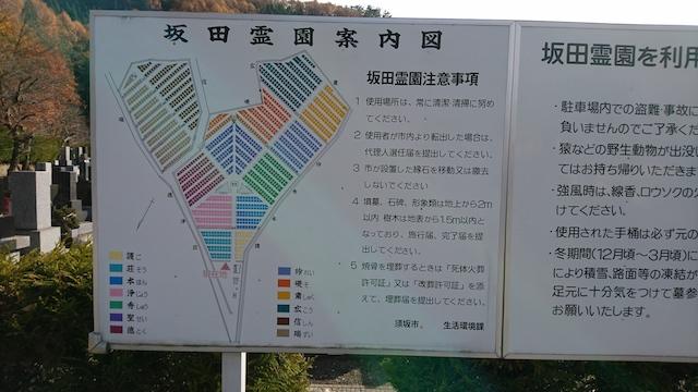 須坂市営 坂田霊園02