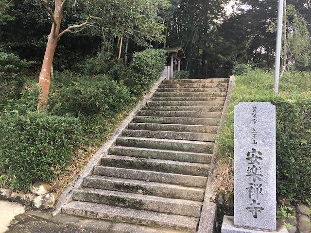 安楽禅寺霊園03