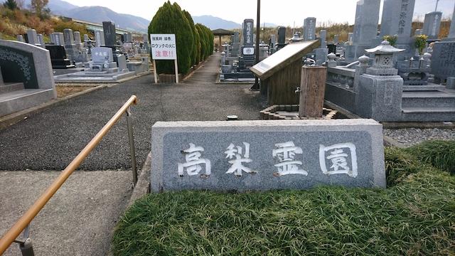 須坂市営 高梨霊園07