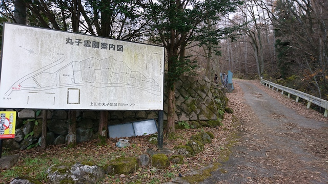 上田市営 丸子霊園03