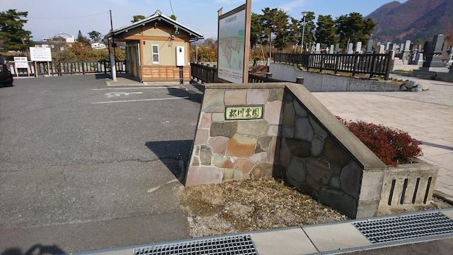 須坂市営 松川霊園06