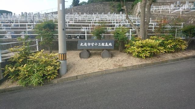 丸亀市営 十三塚墓地03