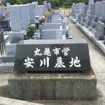 丸亀市営 安川墓地