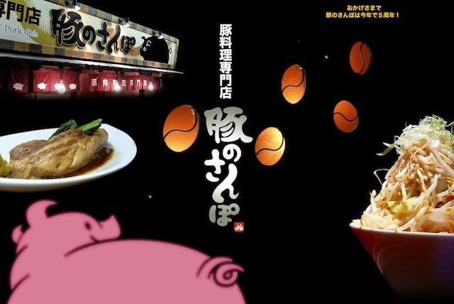 豚料理専門店豚のさんぽ