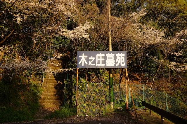 木之庄墓苑02