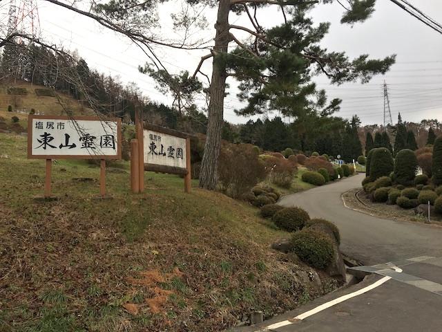 塩尻市営 東山霊園03