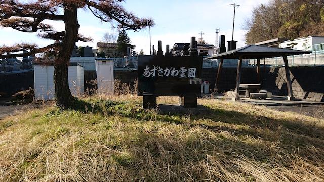 松本市営 あずさがわ霊園05