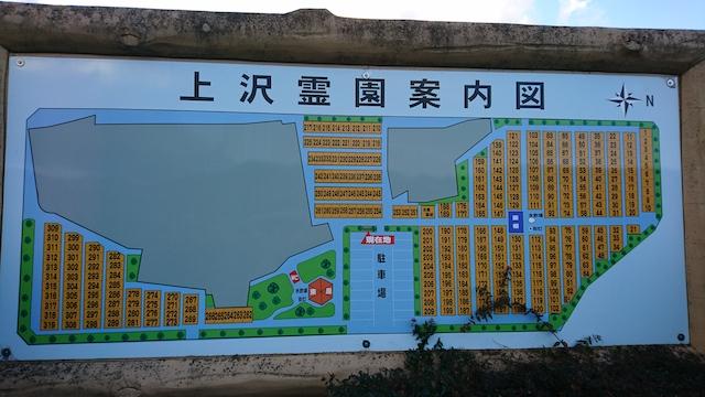 安曇野市営上沢霊園06