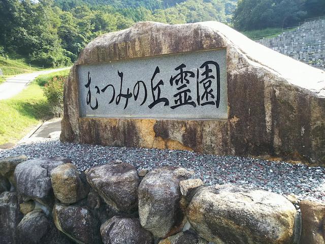 むつみの丘霊園_01