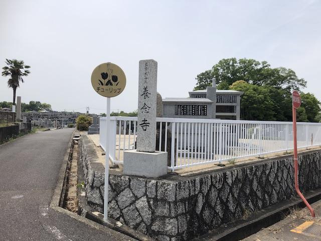 平和公園養念寺05