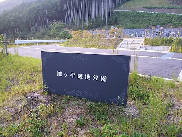 真庭市鳩ケ平墓地公園02