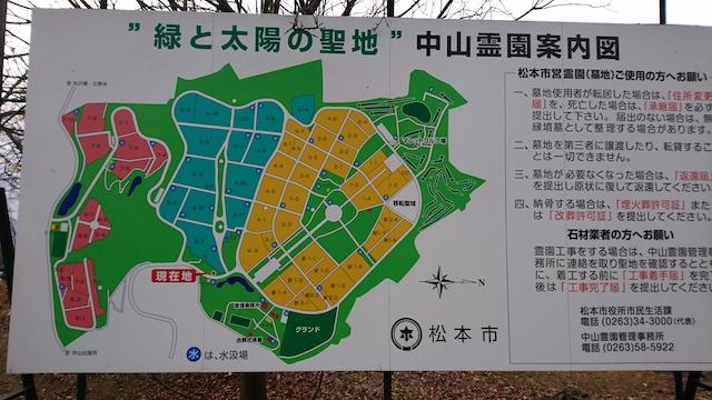 松本市営 中山霊園02