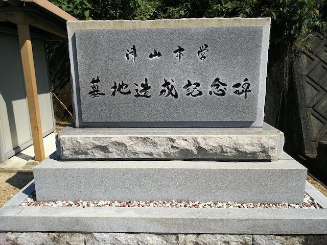 志戸部墓地7