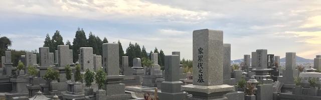 防府市営 大光寺原霊園
