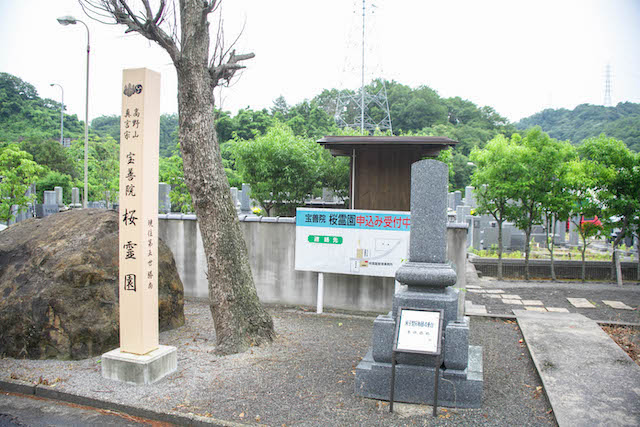 宝善院桜霊園06