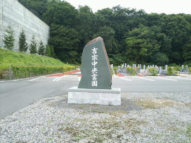 吉宗中央霊園08