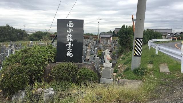 羽島市営 西小熊霊園