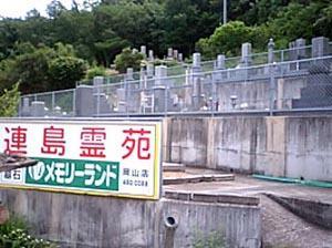 連島霊苑01