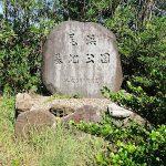 江津市営尾浜墓地公園