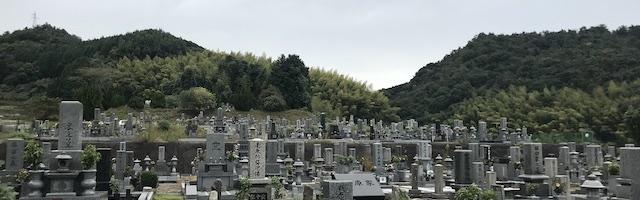 岩国市営 岩国迫田墓園