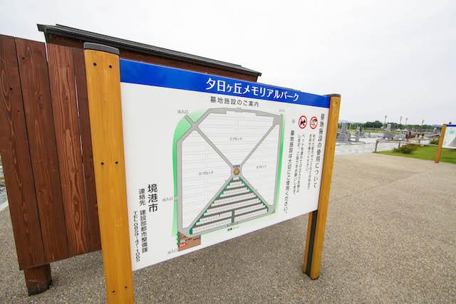 夕日ヶ丘メモリアルパーク12
