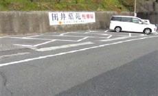 田井墓苑01