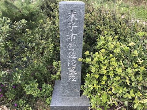 米子市営佐陀墓苑05