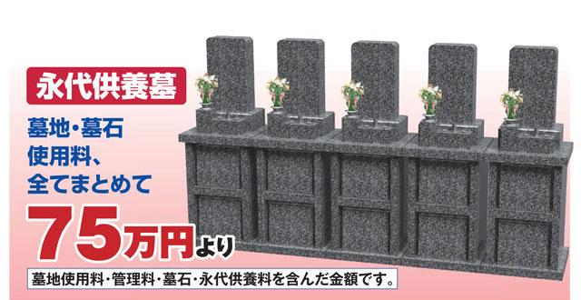 小川中央霊園・永代供養