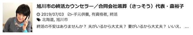 旭川市の終活カウンセラー合同会社颯葬(さっそう)代表・森裕子