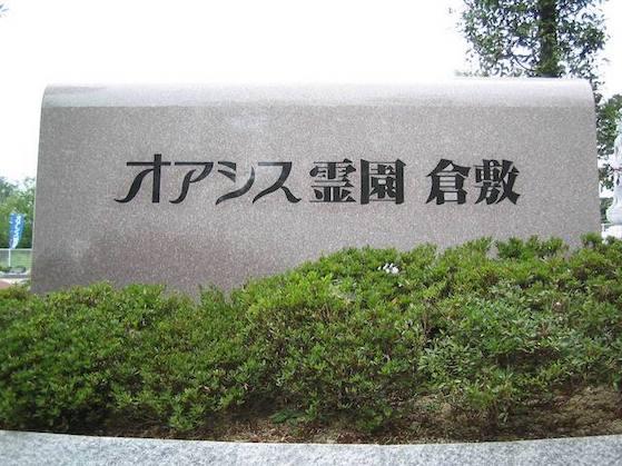 オアシス霊園倉敷06