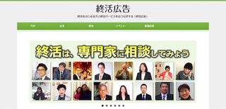 終活広告サイトイメージ