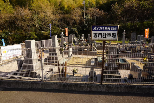 オアシス墓苑・福山西_05