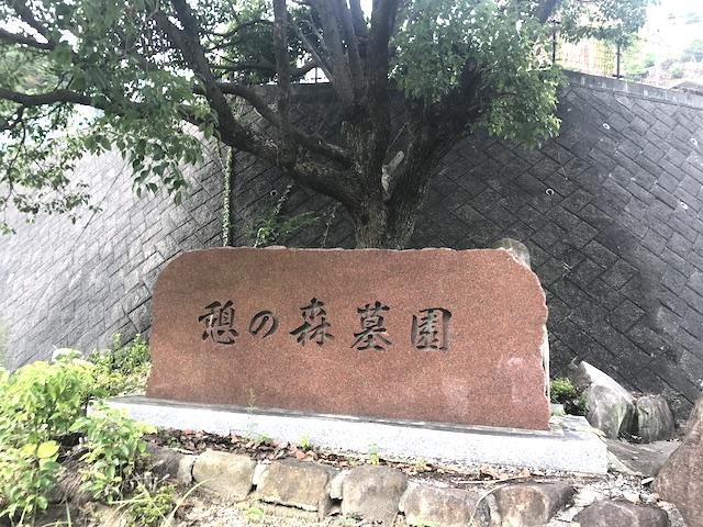 憩の森墓苑_01