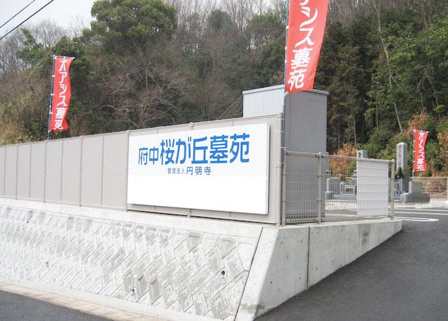 府中・桜が丘墓苑_02