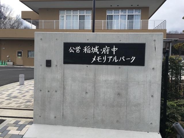 稲城・府中メモリアルパーク09