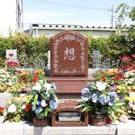 世田谷やすらぎ墓苑 ガーデニング型樹木葬「セレナージュ」
