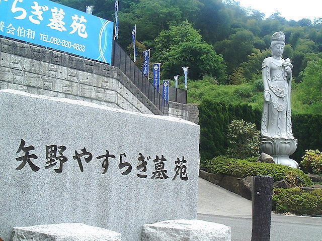 矢野やすらぎ墓苑01