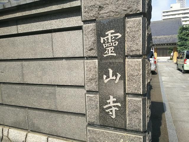 霊山寺03