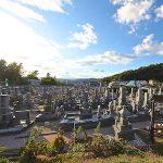 府中山田墓苑